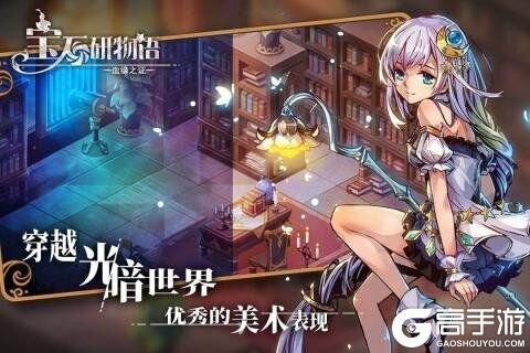 宝石研物语v1.0.4游戏截图-1