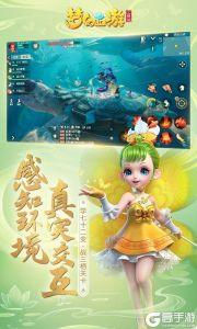 梦幻西游三维版网易版游戏截图-2