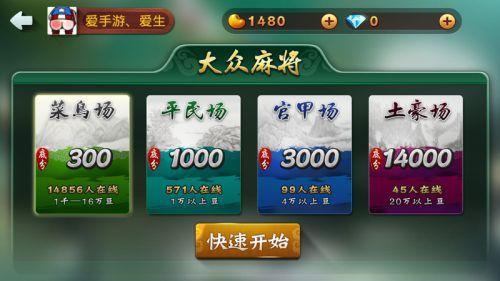 QQ欢乐麻将游戏截图-3