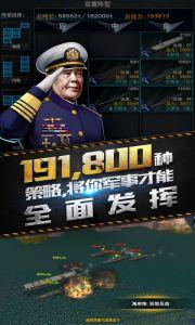 战舰风云游戏截图-4