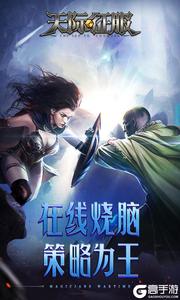 天际征服3733版游戏截图-0
