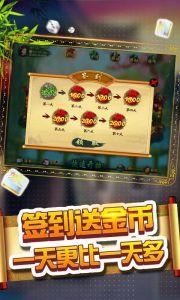 贵阳捉鸡麻将九游版游戏截图-2