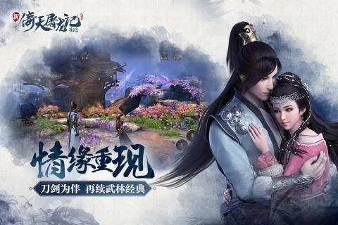倚天屠龙记最新版游戏截图-3