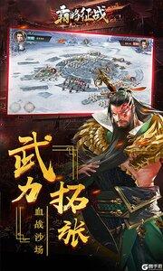 霸略征战最新版游戏截图-2