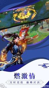 唐门六道3D游戏截图-2
