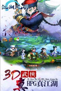 江湖风云电脑版游戏截图-1