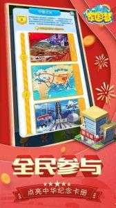 家国梦电脑版游戏截图-3