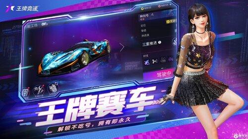 王牌竞速下载安装游戏截图-3