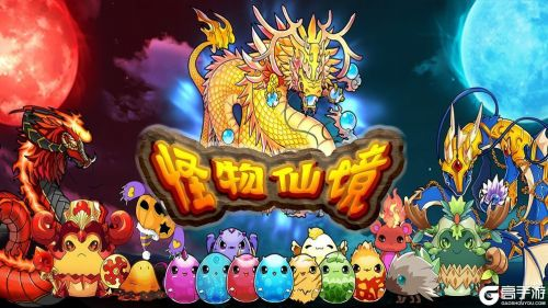 怪物仙境安卓版游戏截图-1