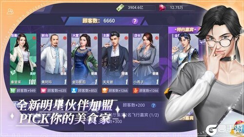 中餐厅手游v1.3.1游戏截图-2
