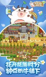 奶牛鎮的小時光游戲截圖-4