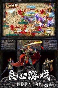 逆世战神辅助工具游戏截图-3