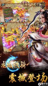 龙城铁骑电脑版游戏截图-0