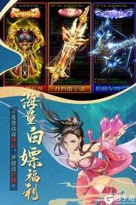 真武江湖电脑版游戏截图-1