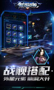银河战舰最新版游戏截图-1