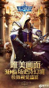 龍之戰歌游戲截圖-3