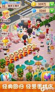 梦幻蛋糕店v2.1.2游戏截图-1