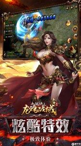 九珑诀之龙魂战域v1.0.0游戏截图-1