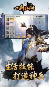 一剑江湖游戏截图-1