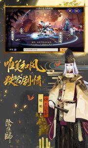 阴阳师游戏截图-1