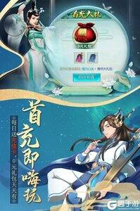 真武江湖电脑版游戏截图-2