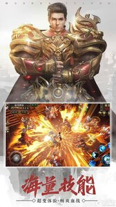 武圣屠龙v3.479.479游戏截图-2