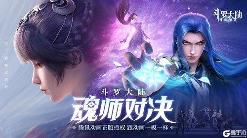 斗罗大陆魂师对决正版游戏截图-0