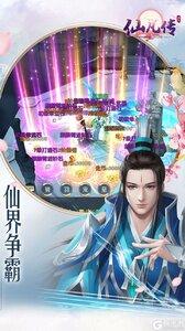 仙凡传(仙侠)电脑版游戏截图-3