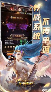 龙王传说电脑版游戏截图-0