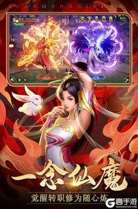 仙梦奇缘红包版游戏截图-1