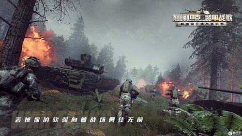 巅峰坦克破解版游戏截图-4