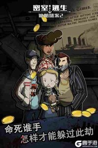 密室逃生之诡船谜案2官方版游戏截图-4