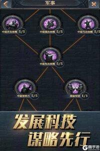 王权争霸游戏截图-3