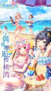 櫻桃灣之夏游戲截圖-0