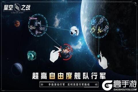 星空之战游戏截图-3