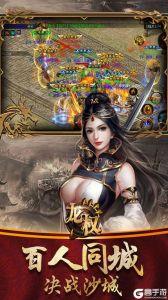 龙权电脑版游戏截图-0
