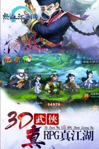 热血江湖传电脑版游戏截图-1