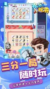 欢乐对决九游版游戏截图-3