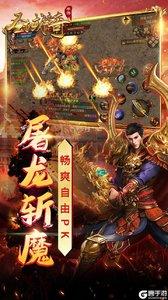 圣域传奇(英雄合击版)游戏截图-4