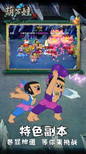 葫芦娃官方版游戏截图-3