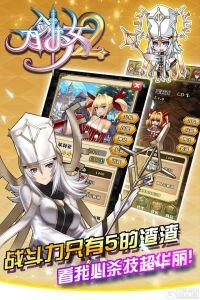 刀剑少女2游戏截图-2