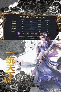 王者三国2021游戏截图-4