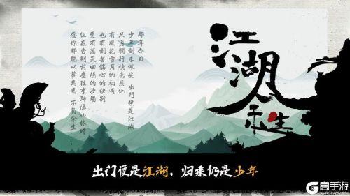 江湖余生游戏截图-3