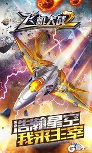 飞机大战2游戏截图-0
