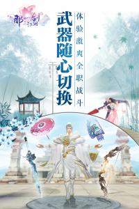 那一剑江湖游戏截图-1