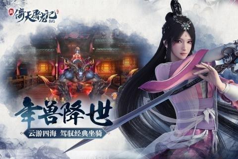 倚天屠龙记最新版游戏截图-0