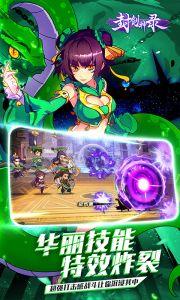 封剑神录游戏截图-2