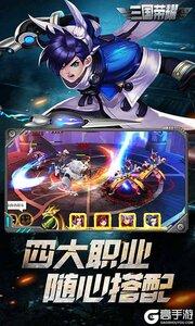 三国荣耀可盘版游戏截图-4