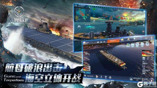 戰艦聯盟游戲截圖-3