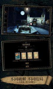 迷室3游戏截图-1